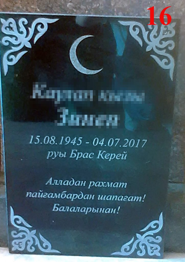 памятники и мемориальные плиты для мусульман