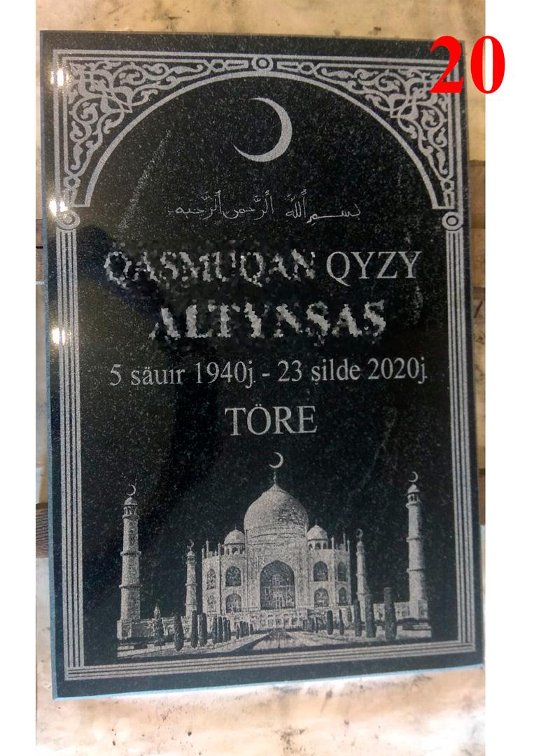 Памятники и плиты для мусульман